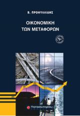 Οικονομική των Μεταφορών, 5η Έκδοση