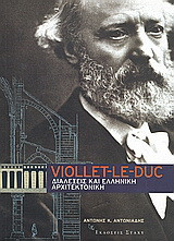 Viollet le Duc Διαλέξεις και ελληνική αρχιτεκτονική
