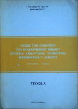 Λύσεις των Ασκήσεων του εγκεκριμένου βιβλίου Στοιχεία Αναλυτικής Γεωμετρίας Γ' Λυκείου- τεύχος Α΄