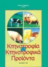Κτηνοτροφία & Κτηνοτροφικά Προϊόντα