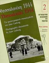 Θεσσαλονίκη 1944