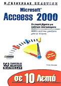 Σε 10 λεπτά μαθαίνετε Microsoft Access 2000