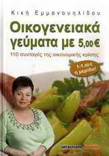 ΟΙΚΟΓΕΝΕΙΑΚΑ ΓΕΥΜΑΤΑ ΜΕ 5,00€