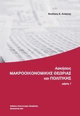 Ασκήσεις μακροοικονομικής θεωρίας και πολιτικής