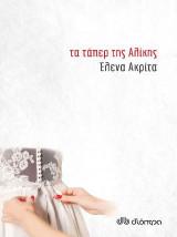 Τα τάπερ της Αλίκης