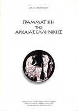 Γραμματική της αρχαίας ελληνικής