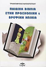 Παιδικά βιβλία στην προσχολική και βρεφική ηλικία
