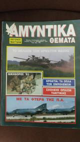 Αμυντικά Θέματα τεύχος 68