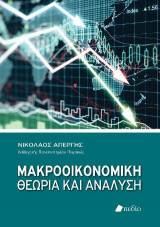 Μακροοικονομική θεωρία και ανάλυση