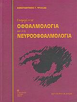 Εισαγωγή στην οφθαλμολογία και στη νευροοφθαλμολογία - Β' έκδοση