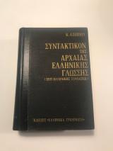 Συντακτικόν της αρχαίας ελληνικής γλώσσης (περί ελληνικής συντάξεως)