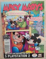 Μίκυ Μάους #1820 (2001)