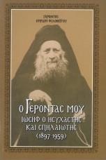 Ο Γέροντάς μου Ιωσήφ ο Ησυχαστής και Σπηλαιώτης (1897-1959)
