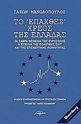 """Το """"επαχθές"""" χρέος της Ελλάδας"""