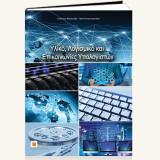 Υλικό, Λογισμικό και Eπικοινωνίες Υπολογιστών
