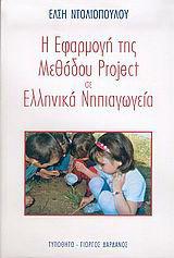 Η εφαρμογή της μεθόδου Project σε ελληνικά νηπιαγωγεία