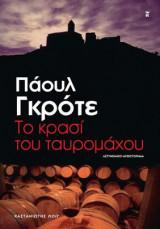 Το κρασί του ταυρομάχου