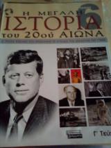Η μεγαλη ιστορια του 20ου αιωνα τομος 6-γ τευχος