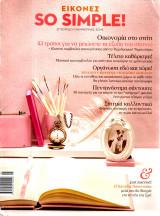 Περιοδικό Εικόνες - So Simple - Νοε 2012