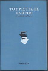 Τουριστικός Οδηγός για την Ελλάδα, τ. Β΄