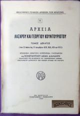 Αρχεία Λαζάρου και Γεωργίου Κουντουριώτου