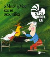 Ο Μπεν, η Μου και τα σκουπίδια - ΟΙΚΟΛΟΓΙΑ (αναμορφωμένη έκδοση)