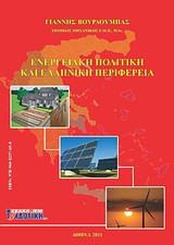 Ενεργειακή πολιτική και ελληνική περιφέρεια