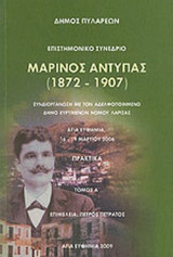 ΜΑΡΙΝΟΣ ΑΝΤΥΠΑΣ (1872-1907) (ΠΡΩΤΟΣ ΤΟΜΟΣ)