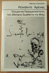 Όνειρα και πραγματικότητες του αδελφού Σερβάντο ντε Μιέρ
