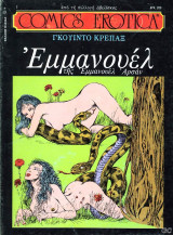 Comics Erotica #5 (Εμμανουέλ)