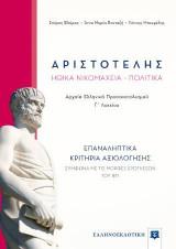 Αριστοτέλη Ηθικά νικομάχεια, Πολιτικά Γ λυκείου