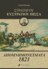 Στρατηγού Ευστράτιου Πίσσα: Απομνημονεύματα 1821
