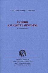 Ευρώπη και νέος ελληνισμός