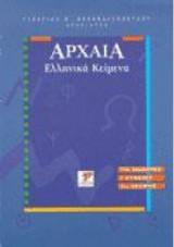 Αρχαία ελληνικά κείμενα Γ΄ λυκείου