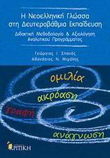 Η νεοελληνική γλώσσα στη δευτεροβάθμια εκπαίδευση