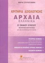 Κριτήρια αξιολόγησης στα αρχαία Ελληνικά Β΄ ενιαίου λυκείου