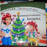 Παιδικές Ιστορίες: Χριστουγεννιάτικες Ιστορίες