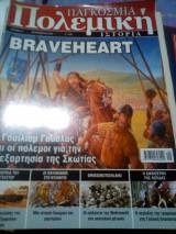Παγκοσμια πολεμικη ιστορια τευχος 19
