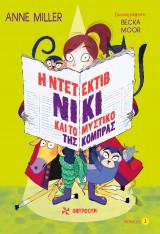 Η ντετέκτιβ Νίκι και το μυστικό της κόμπρας