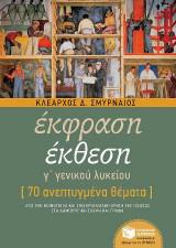 Έκθεση Γ΄ Λυκείου - 70 ανεπτυγμένα θέματα