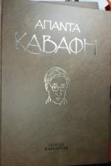 Άπαντα Καβάφη-τόμος 1-ποιήματα
