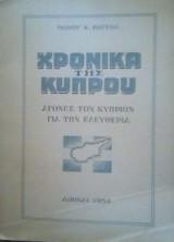 Χρονικα της κυπρου