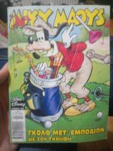 Μίκυ Μάους τεύχος 1956