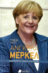 Άνγκελα Μέρκελ