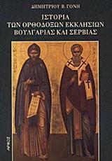 Ιστορία των ορθοδόξων εκκλησιών Βουλγαρίας και Σερβίας