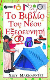 Το βιβλίο του νέου εξερευνητή