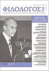 ΦΙΛΟΛΟΓΟΣ, ΤΕΥΧΟΣ 149, ΙΟΥΛΙΟΣ-ΑΥΓΟΥΣΤΟΣ-ΣΕΠΤΕΜΒΡΙΟΣ 2012