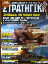 Στρατηγικη τευχος 307