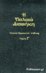 Η ΠΑΛΑΙΑ ΔΙΑΘΗΚΗ (ΤΡΙΤΟΣ ΤΟΜΟΣ-ΒΙΒΛΙΟΔΕΤΗΜΕΝΗ ΕΚΔΟΣΗ)