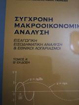 Σύγχρονη μακροοικονομική ανάλυση (τόμος Α β)